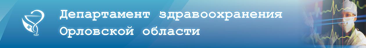 Департамент здравоохранения Орловской области